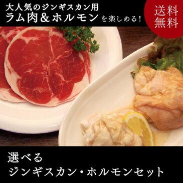 【送料無料】ジンギスカン ホルモン 選べるジンギスカン ホルモンセット北海道のお肉屋さんあおやまで人気の「豚みそホルモン」「豚塩ホルモン」と、4種類の中から選んで頂くお好きなラム肉のセット。ジンギスカンとホルモンを一度に楽しめます♪送料無料