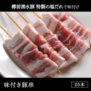 北海道苫小牧産味付き豚串20本セット(樽前湧水豚)味付け不要の豚串!本格的な味をご家庭でも!焼肉バーベキューにも本格豚串を!
