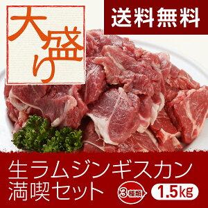 お得なラム肉ジンギスカン・BBQにピッタリの大盛りセット!生ラムのみで送料無料セットを作りま...