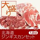 北海道の定番であるラムロールを熟成させた特製ジンギスカンと手切り生ラム肉の肉厚ジンギスカンの大盛りセットです。2種類のジンギスカンのこだわりの味をご堪能ください。【大盛り】お花見・キャンプ・バーベキューに!北海道ジンギスカンセット(ラム肉2種類 計1kg)==(焼肉 肉 焼き肉 花見 バーベキュー BBQ ゴールデンウィーク 新入学)