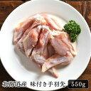 手羽先 鶏肉 北海道産 味付き手羽先 塩味 550g北海道のお肉屋さんあおやまの手羽先は、北海道の大地で育った厳選された鶏肉です。数年かけて開発した塩だれは食べやすい仕上がりになっています。グリルで焼いたり、焼肉、bbqに!