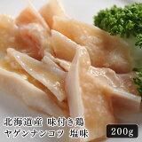 鶏肉 ヤゲン ナンコツ北海道産 味付き鶏ヤゲンナンコツ 塩味200g北海道のお肉屋さんあおやまのヤゲンナンコツは、若鶏から一個しかとれない希少部位に特製の塩だれで味付け。程良く肉のついたヤゲンナンコツを焼肉、bbqでお楽しみ下さい!
