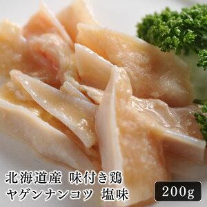 鶏肉 ヤゲン ナンコツ北海道産 味付き鶏ヤゲンナンコツ 塩味200g北海道のお肉屋さんあおやまのヤゲンナンコツは、若鶏から一個しかとれない希少部位に特製の塩だれで味付け。程良く肉の