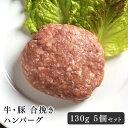 ハンバーグ 牛・豚 合挽きハンバーグ 130g 5個セット北海道のお肉屋さんあおやまの牛肉・豚肉の合挽きハンバーグは、牛肉と豚肉のバランスが絶妙!職人が一つ一つ手ごねでつくるお肉屋さんのハンバーグをご家庭で手軽にお楽しみ下さい。