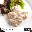 ホルモン 焼肉 豚塩ホルモン 500g北海道のお肉屋さんあおやまの豚塩ホルモンは、旨味を引き出す究極の塩だれで味付けた人気商品。シンプルながらしっかりとした味付けで肉の旨味を引き立てています。極上ホルモンを焼肉、bbqでお楽しみ下さい♪