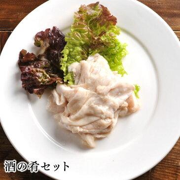 お肉 詰め合わせ 酒の肴セット北海道のお肉屋さんあおやまがお届けする、おつまみにぴったりの味付きお肉。豚塩ホルモン、味付き鶏ヤゲンナンコツ、味付き牛ミノ、味付き鶏セセリのセットです。