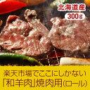肉のあおやまスタッフ全員が驚嘆!!ジンギスカンとは一線を画す羊肉!ラム肉でもない、マトンでもない『和羊肉』です。北海道産「和羊肉」焼肉用(ロール)==