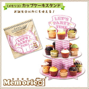 [期間限定セール30%OFF]メモリコ カップケーキスタンド パーティ ハーフバースデー 誕生…