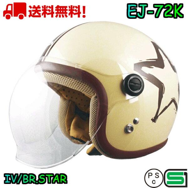 EJ-72KIVORY/BROWN.STARキッズサイズヘルメットバイクヘルメット全排気量原付シールドキッズレディースかわいいお