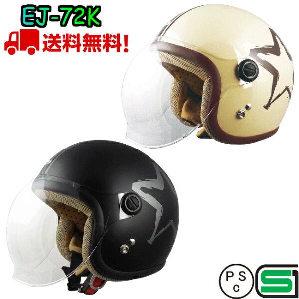 EJ-72Kキッズサイズヘルメットバイクヘルメット全排気量原付シールドキッズレディースかわいいおしゃれ小さいジェットヘルメットキ