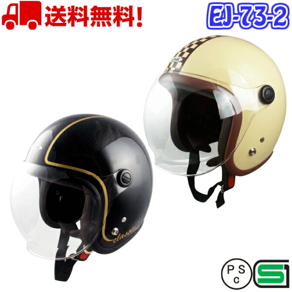 EJ-73-2ジェットヘルメットバイクヘルメット全排気量原付シールドおしゃれかわいいかっこいいジェットe-met