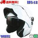 EFS-12 WHITE システムヘルメット インナーバイザー付きフルフェイス インナーバイザー インナーバイザ...