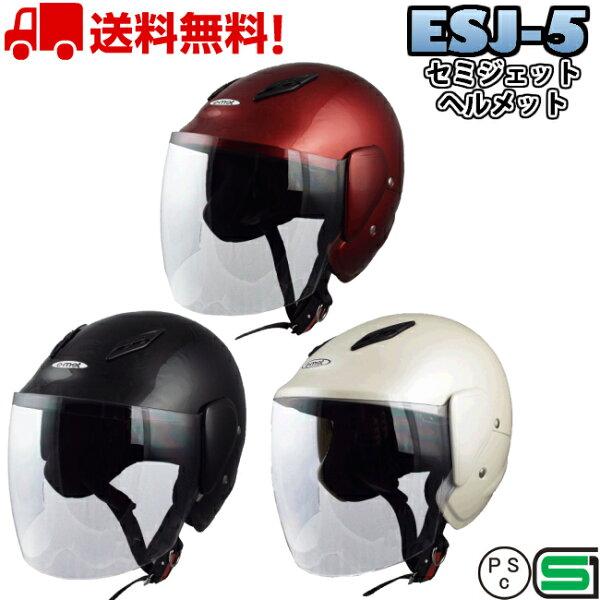 ESJ-5セミジェットジェットヘルメットバイクヘルメット原付ジェットかわいいおしゃれかっこいいシールド付きジェットヘルメットe-