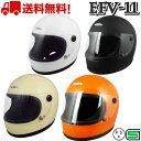 EFV-11 レトロ フルフェイスヘルメット ビンテージ フルフェイス 送料無料 バイク ヘルメット 全排気量 原付 シールド ヴィンテージフルフェイス ビンテージ 族ヘル かっこいい おしゃれ e-met E-MET・・・