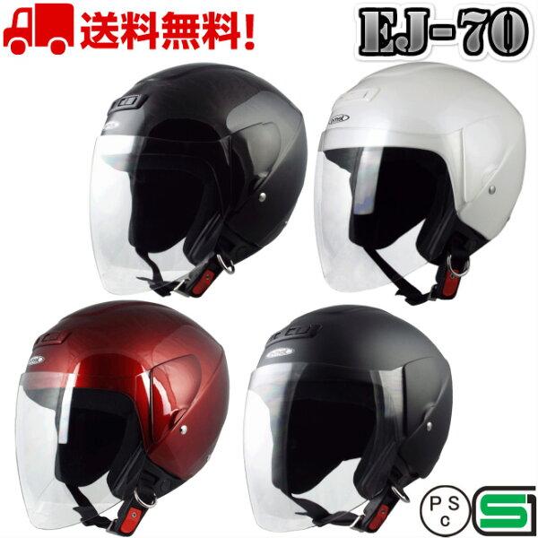 EJ-70ジェットジェットヘルメットバイクヘルメット原付かわいいおしゃれかっこいいシールド付きジェットヘルメット通勤通学安いe-