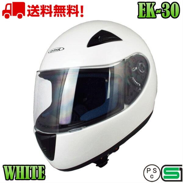 EK-30WHITEキッズサイズヘルメットフルフェイスバイクヘルメット全排気量原付シールドキッズレディースかわいいおしゃれ小さい