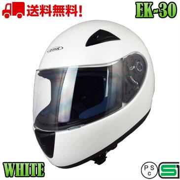 EK-30 WHITE キッズサイズヘルメット フルフェイス 送料無料 バイク ヘルメット 全排気量 原付 シールド キッズ レディース かわいい おしゃれ 小さい キッズヘルメット 子供用ヘルメット 子供用 e-met