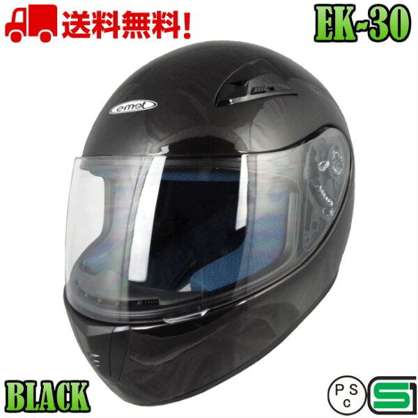 EK-30BLACKキッズサイズヘルメットフルフェイスバイクヘルメット全排気量原付シールドキッズレディースかわいいおしゃれ小さい