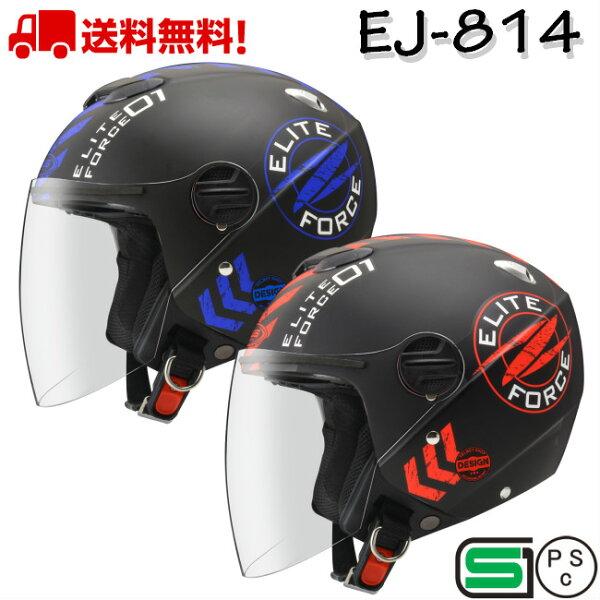 EJ-814ジェットヘルメットバイクヘルメット全排気量原付シールドおしゃれかわいいかっこいいジェットe-met
