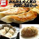みんみん お試しセット 餃子24個(楽天市場)
