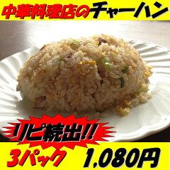 デイリーランキング1位獲得!!【まち楽_B級グルメ_メディア】焼豚チャーハン3パック【ポイント10...