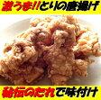 【みんみん】リピーター続出!! 唐揚げ 450g カリカリサクサク!!
