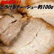 【チャーシュー】100gとくダネが取材に来ました【おせち】【焼豚】【焼き豚】【完全赤字】【とろとろ】【煮豚】【豚肉】【限定】【レシピ】【楽ギフ_包装】【楽ギフ_のし】【02P13Nov14】P13Nov14【RCP】【お歳暮】【のし包装無料】