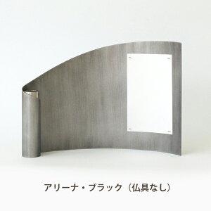 インテリア仏壇【祈りのステージ】アリーナブラック(仏具なし)
