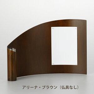 インテリア仏壇【祈りのステージ】アリーナブラウン(仏具なし)