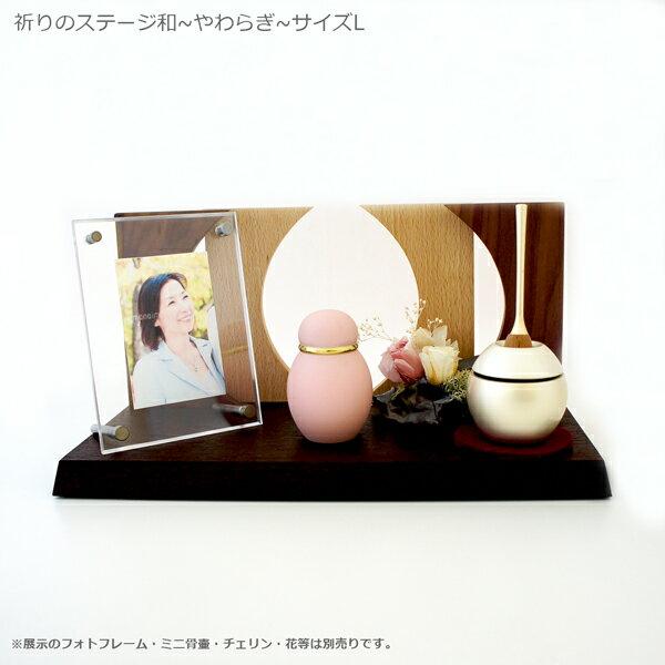 ミニ仏壇 | 祈りのステージ「和」やわらぎ・Lサイズ:セレクトメモリアルの未来創想