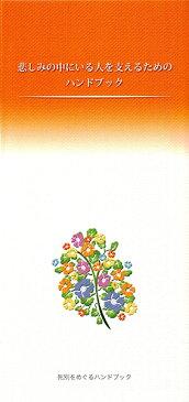 グリーフケアのハンドブック・悲しみの中にいる人を支えるためのハンドブック 送料無料無料 手元供養カタログ