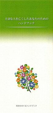 グリーフケアのハンドブック・大切な人を亡くしたあなたのためのハンドブック 送料無料無料 手元供養カタログ