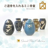 ミニ骨壷・グランブルー(金属製)
