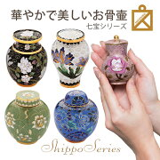 伝統の七宝焼きシリーズ・美しいミニ骨壷