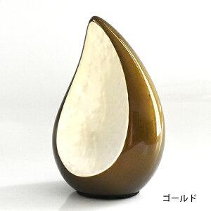 ミニ骨壷ティアドロップゴールド真鍮製