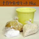 【送料無料】手作り味噌キット 8kg ポリ樽付 国産原材料