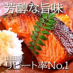 味噌屋が造るサーモンの香味漬け 大ぶり 5切れ(90g~110g)