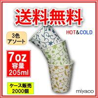 紙コップ7オンス205ml(tu-ta)2000個