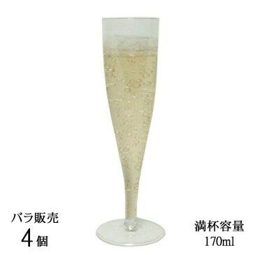 シャンパンカップ EC-26C クリア 170ml 4個
