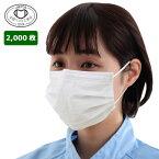 ≪12月上旬入荷予定≫ 不織布3層マスク(CN223) 3プライマスク 2000枚 サージカル_3層マスク 不織布マスク 使い捨てマスク 全国マスク工業会