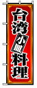 【送料無料】のぼり 8096 台湾料理小皿_定番サイズ:W60×H18...