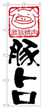 【返品不可】のぼり 638 豚トロ_定番サイズ:W60×H180_業務用