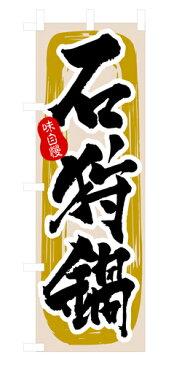 【送料無料】のぼり 3160 石狩鍋_定番サイズ:W60×H180_業務用