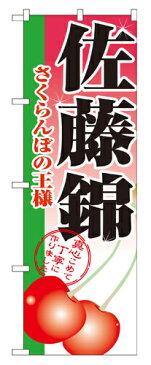 【送料無料】のぼり 2874 佐藤錦_定番サイズ:W60×H180_業務用