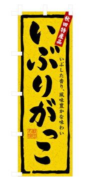 【送料無料】のぼり 3236 いぶりがっこ_定番サイズ:W60×H180_業務用
