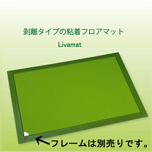 【送料無料】リバマットHRW-60960弱粘着 (60層×4枚)