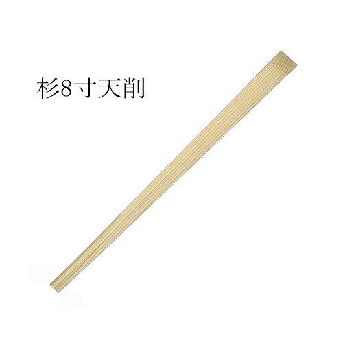 スギ(杉)天削8寸(21cm) 5000膳:ディスカウント みやこ