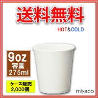 紙コップ9オンス275ml(ホワイト)2000個