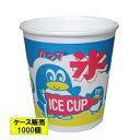 【個人宅配送不可】【返品不可】かき氷カップ[発泡](A-450)アベペンギン 1000個