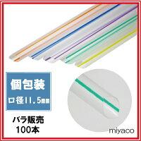 ストレートストロー袋入(11.5×180mm)5色MIX100本